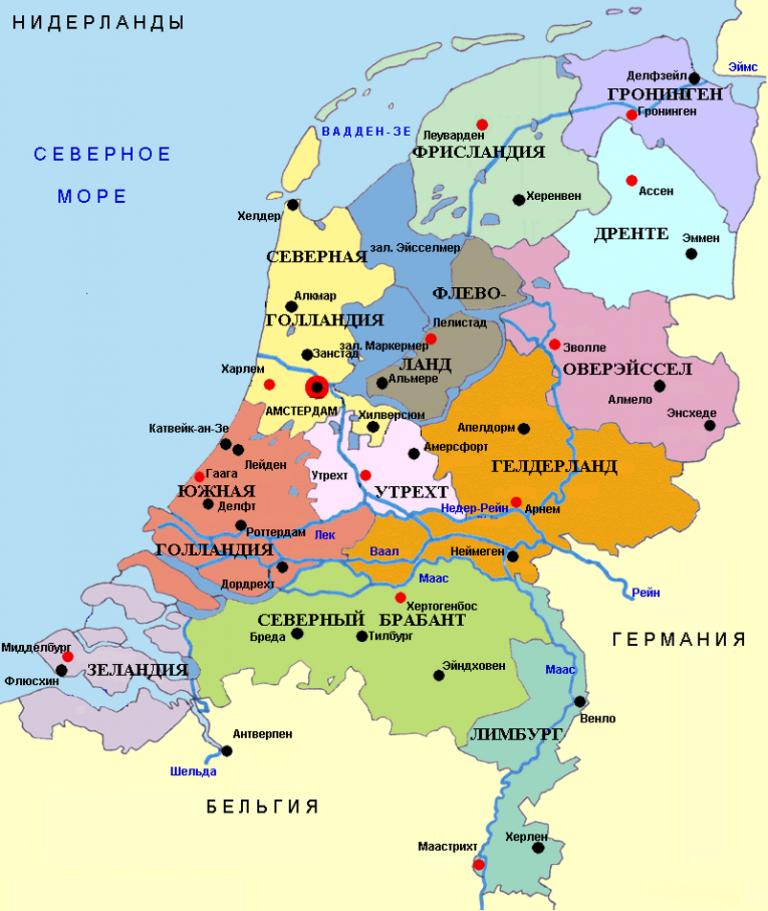 Где нидерланды находятся