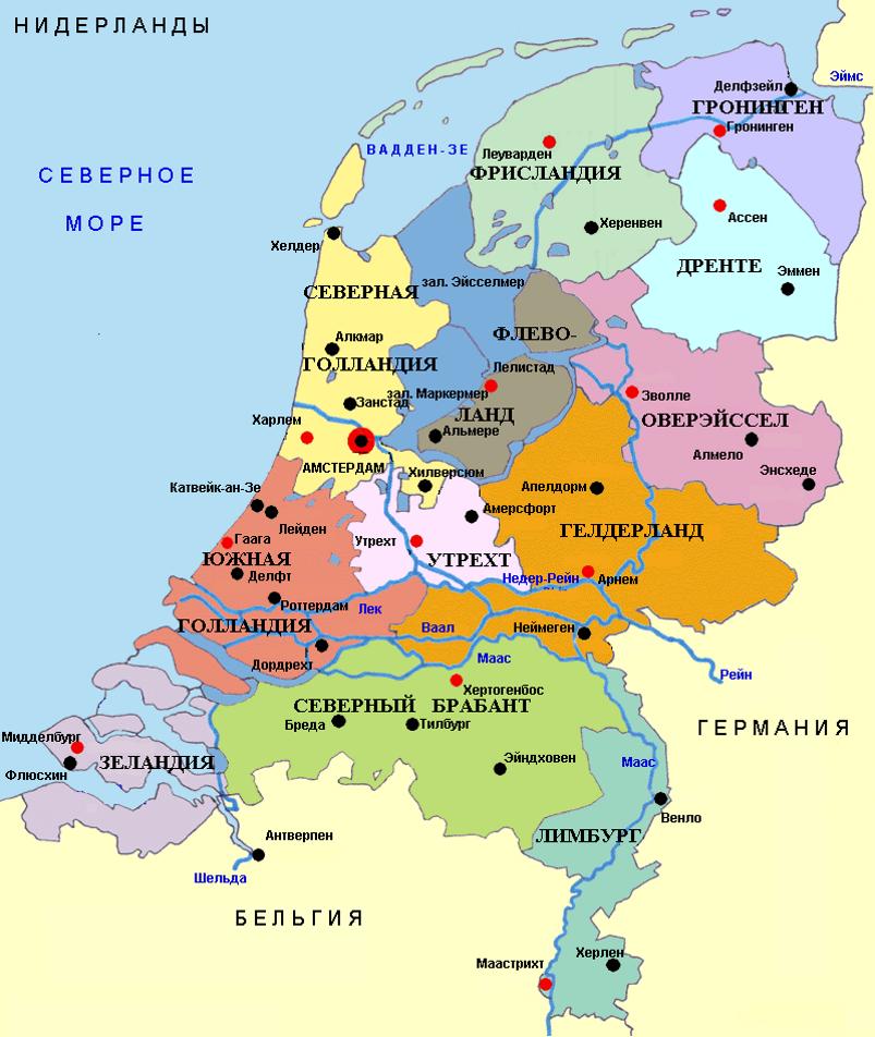 Карта Голландии. Столица - Амстердам.