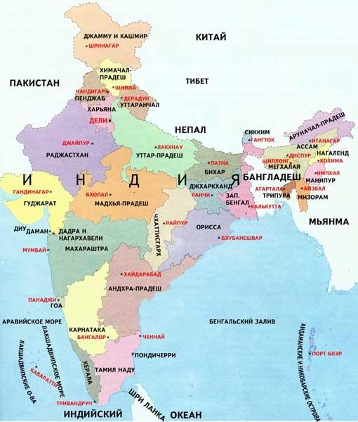 Карта Индии. Столица - Нью-Дели.