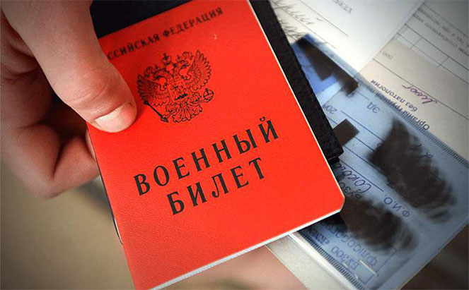 Получите загранпаспорт без военного билета …
