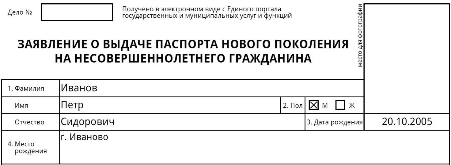 бланк заявления 14-18