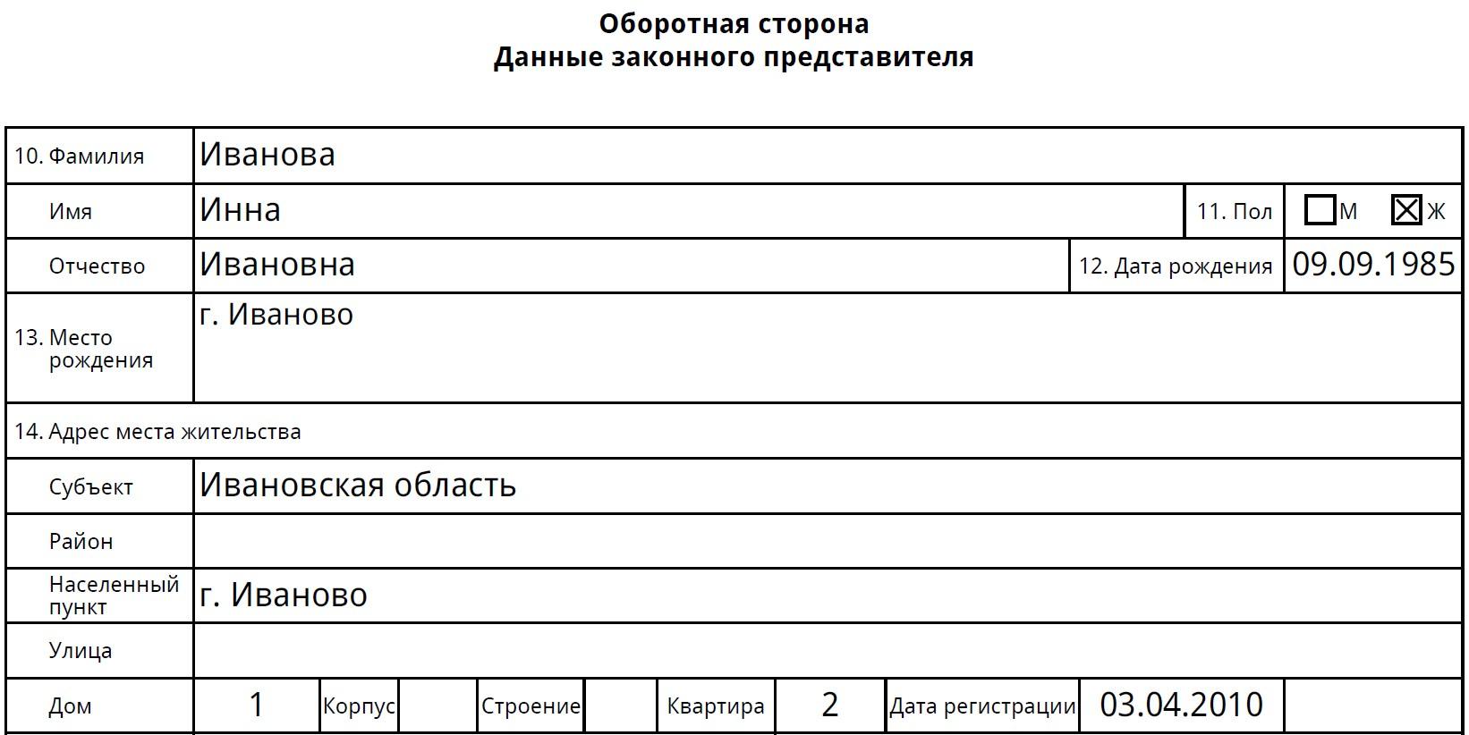 бланк заявление на загранпаспорт образца старого