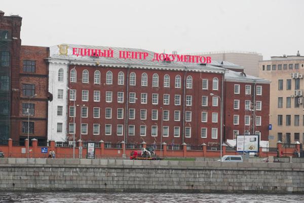 Оформление загранпаспорта в едином центре документов (ул. Красного текстильщика)