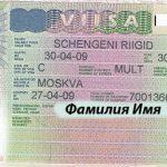 Как получить мультивизу шенген самостоятельно