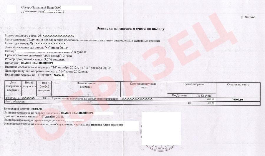 Выписка с банковского счета купить трудовой договор для фмс в москве Хвостов 1-й переулок